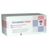 Полимакс плюс / Polymax Plus 90 таблетки + 15 капсули