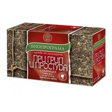 Чай при Грип и Простуда с Ехинацея 20 филтъра - Биопрограма