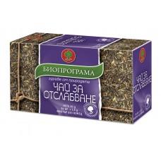 Чай Перфектна форма 20 филтъра - Биопрограма