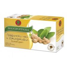 Градиснки чай и Джинджифил 20 филтъра - Биопрограма